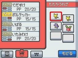 Pichu Pokémon Plata SoulSilver