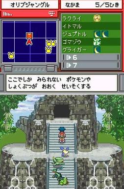 Imágenes Pokemon Ranger