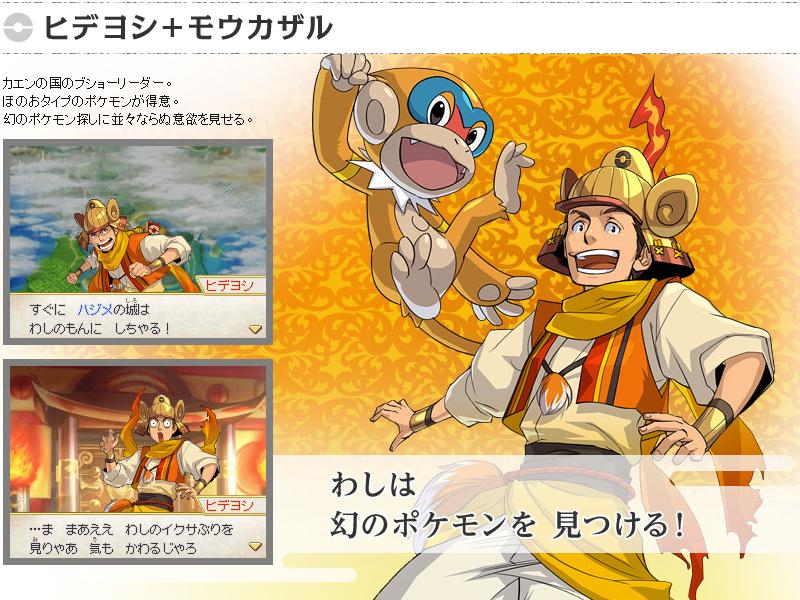 Hideoshi y Monferno Pokemon Conquest