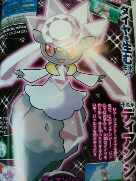 Diancie Pelicula Pokemon
