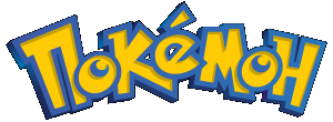 Pokémon Logo ruso