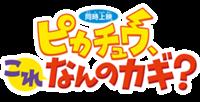 200px-Logo_japonés_PK20