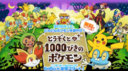 La banda de ladrones y los 1000 Pokémon