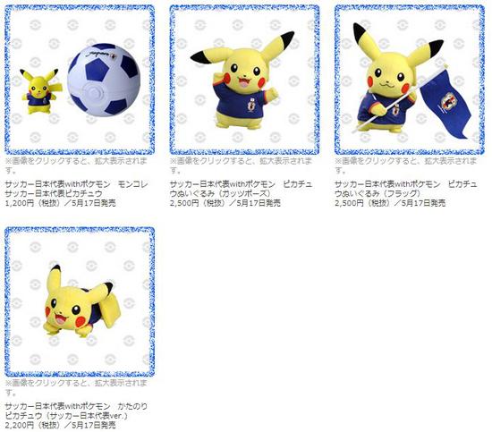 pikachu-japon-brasil-futbol