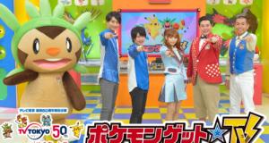 Pokémon_Get_TV_characters