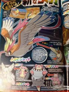[Nuevos Megas] CoroCoro revela a Mega-Bedrill, Mega-Pidgeot y Mega-Lati@s Bzkq4_LCMAAeojg-225x300