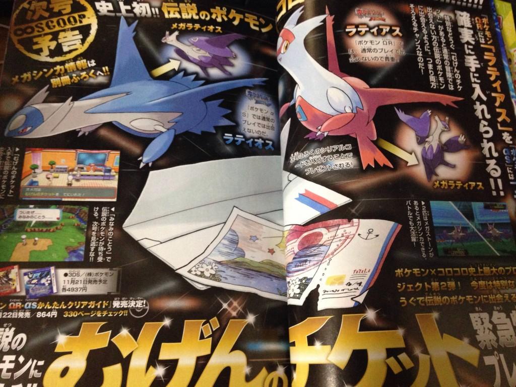 [Nuevos Megas] CoroCoro revela a Mega-Bedrill, Mega-Pidgeot y Mega-Lati@s Corocoro11146-1024x768