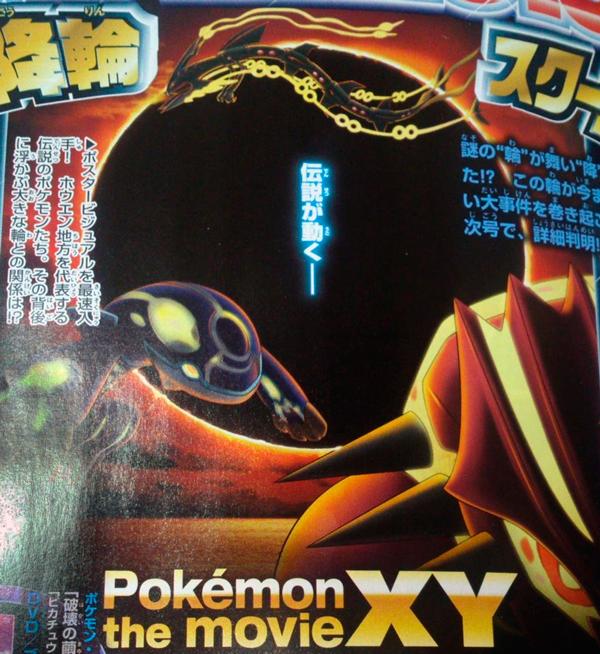 Pelicula Pokemon XY 2015
