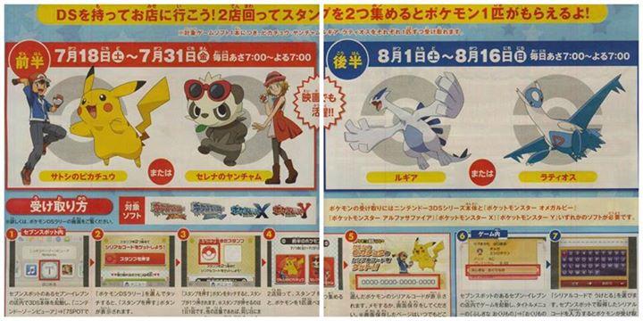 Pikachu Pancham Lugia Y Latios Serán Distribuidos En Tiendas 7