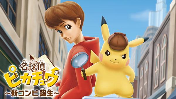 Detective Pikachu (2)