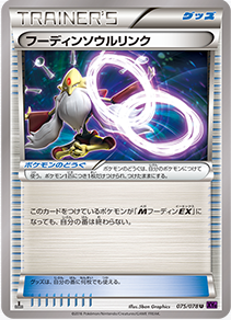 Alakazam-Spirit-Link-XY10