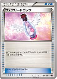 Fairy Drop