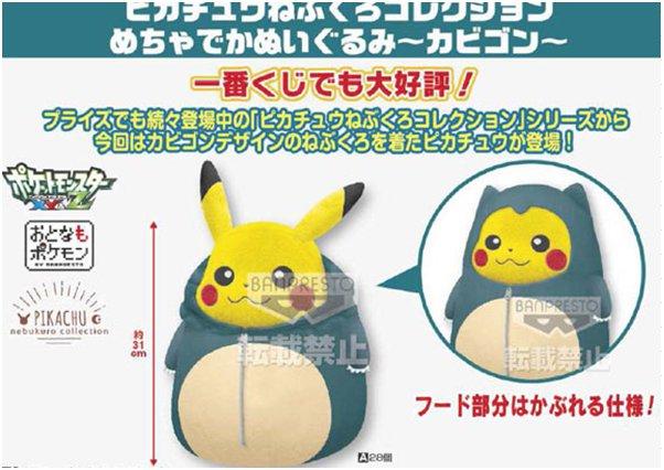 Pikachu_Snorlaxrizado