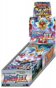 XY10-Box