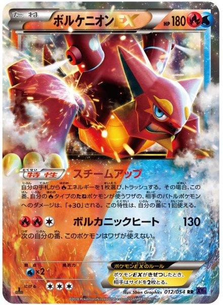 Volcanion-EX-XY11