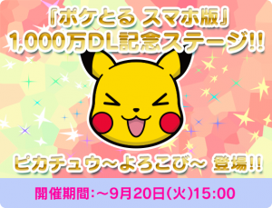 pikachu_feliz