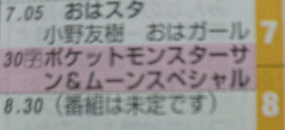 especial_anime