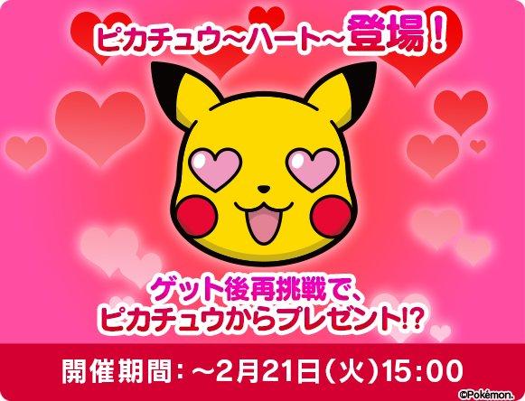 Pikachu_Enamorado
