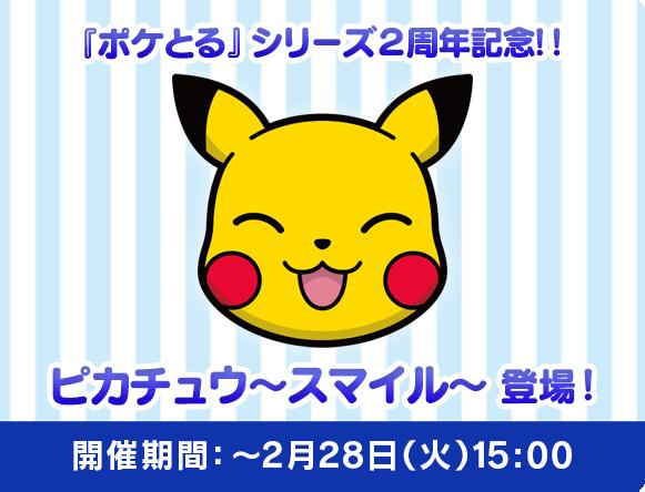 Pikachu_Sonriendo
