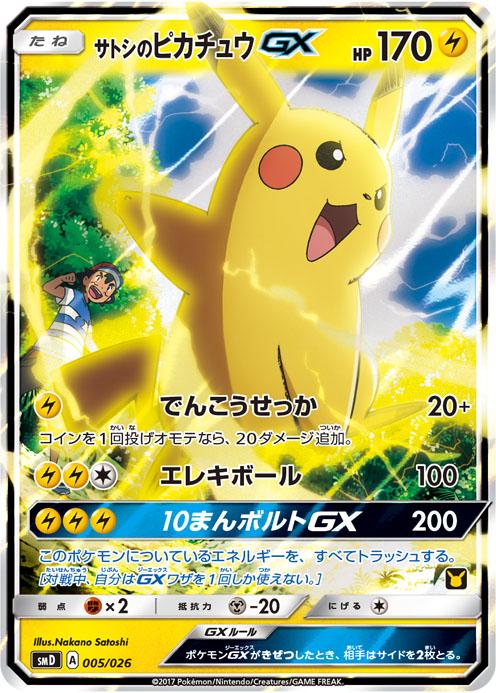 Ashs-Pikachu-GX-TR