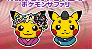 Pikachu_Kimono