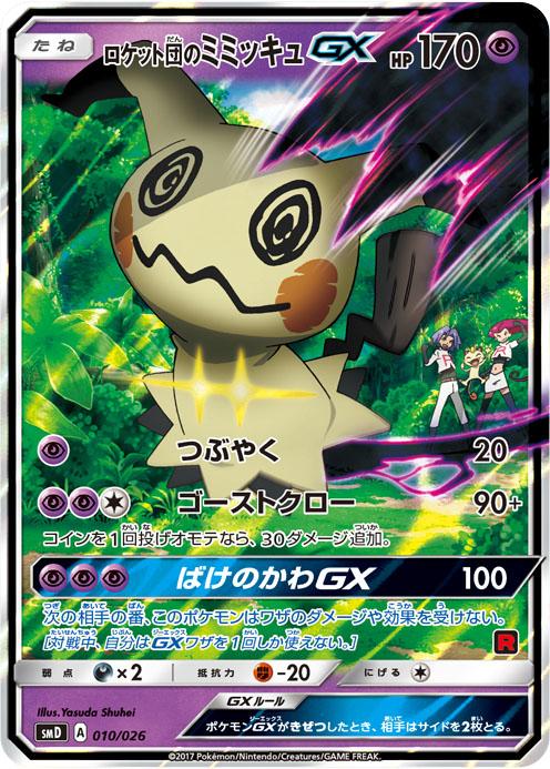TR-Mimikyu-GX