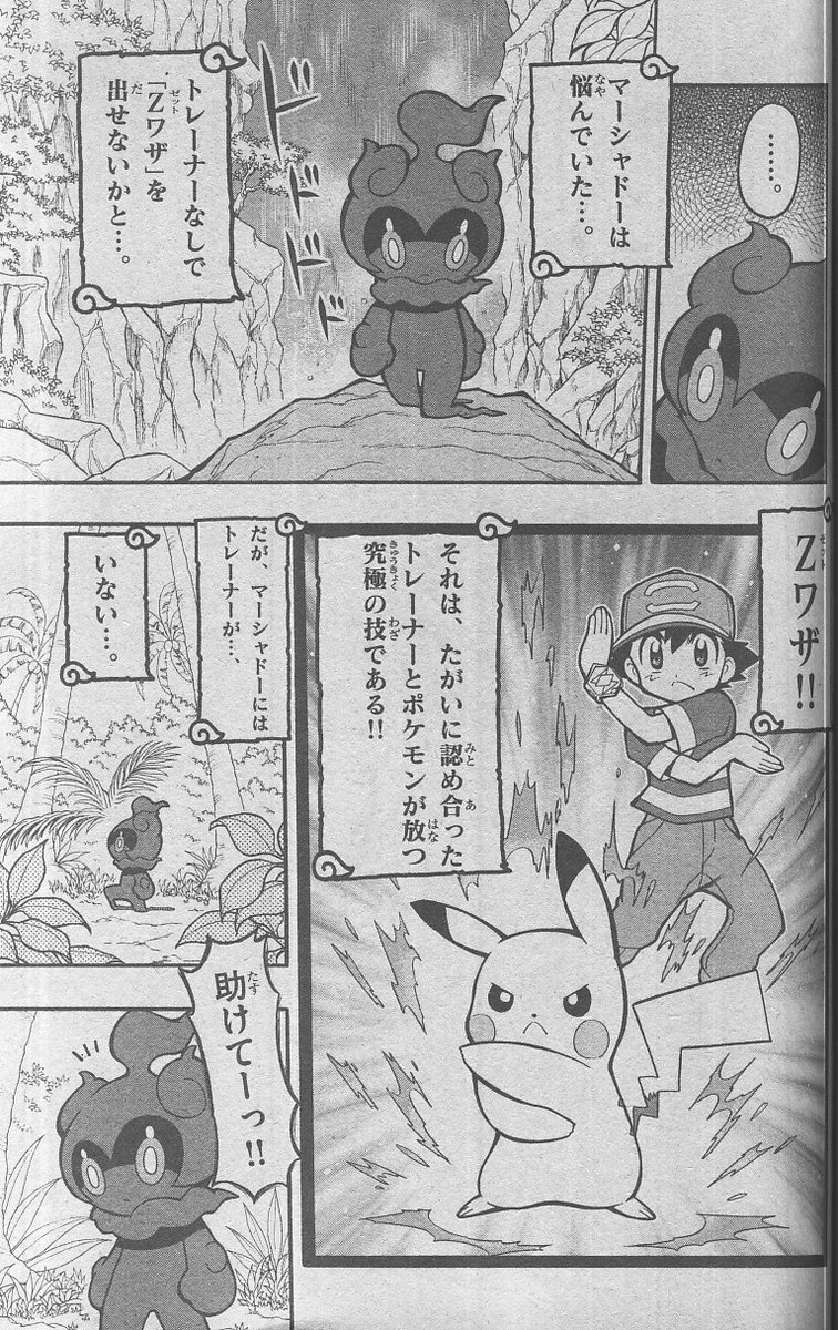 Manga_P20_1