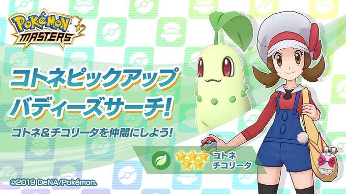Imagen oficial de Pokémon Masters con Lira y Chikorita