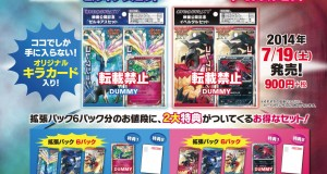 xerneas-yvelta-movie-commemoration-sets