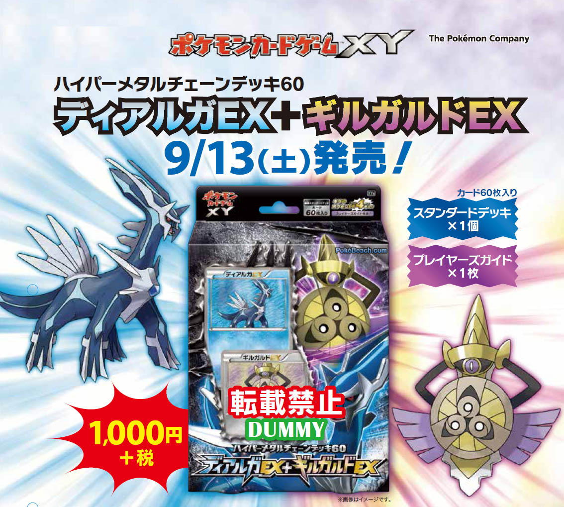 hyper-metal-chain-deck-dialga-ex-aegislash