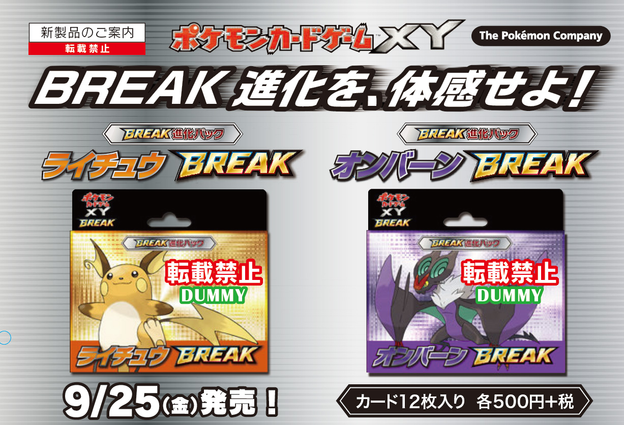 Break-Evolution-Pack