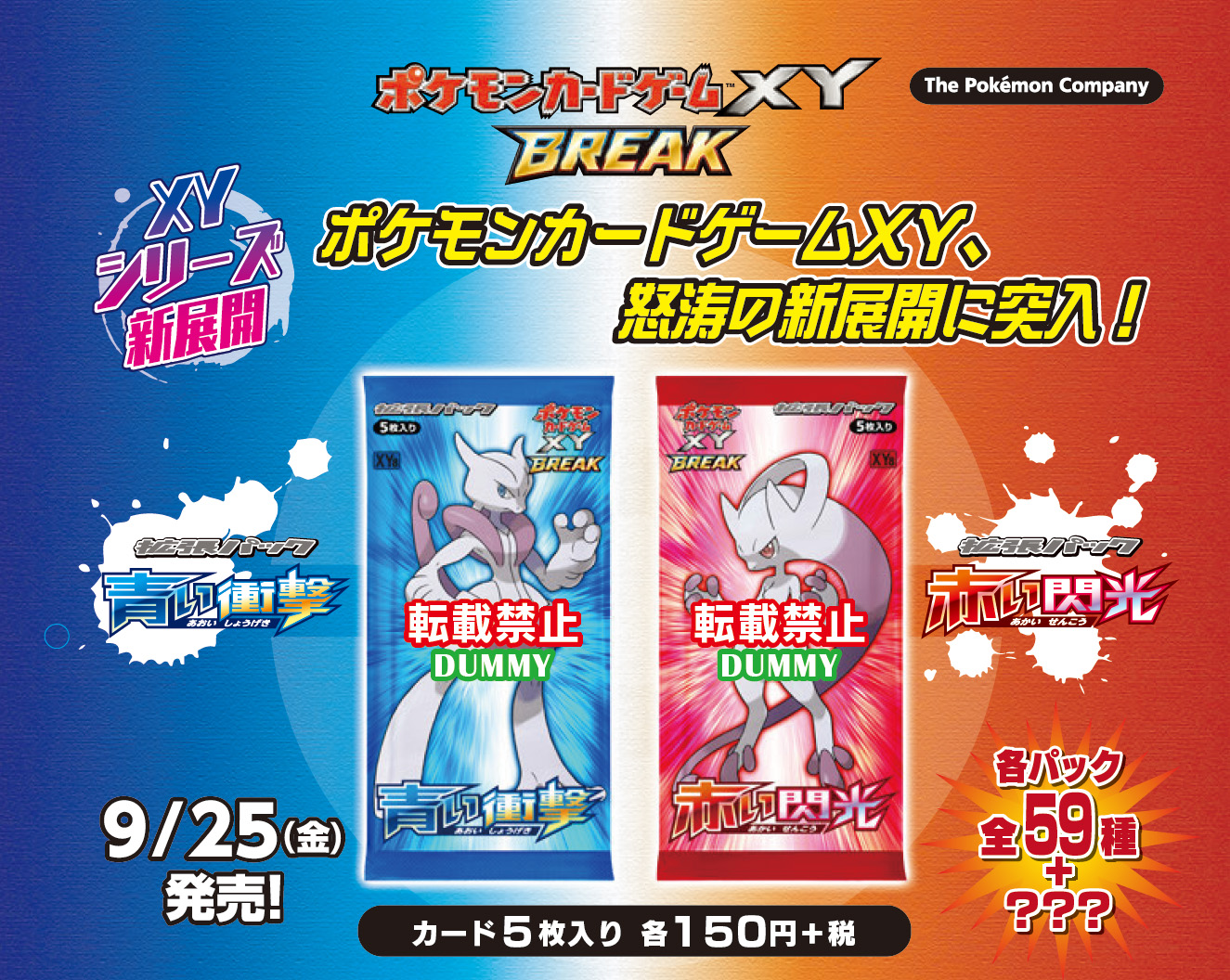 Break-Expansion-Packs-Mega-Mewtwo-X-Y