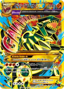 Groudon_Primal_Shiny