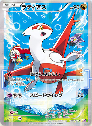 Latias-Legendary-Holo-Collection