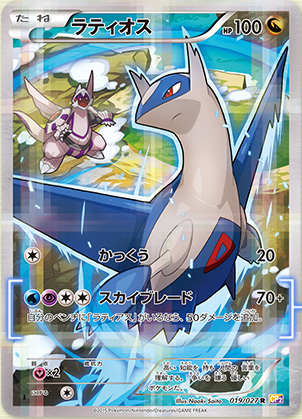 Latios-Legendary-Holo-Collection