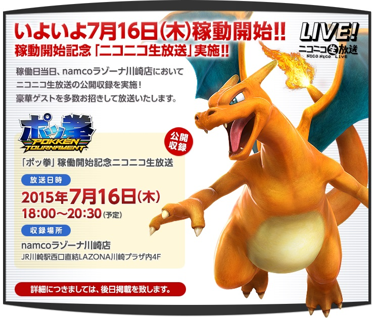 pokken-tournament-stream-july-16
