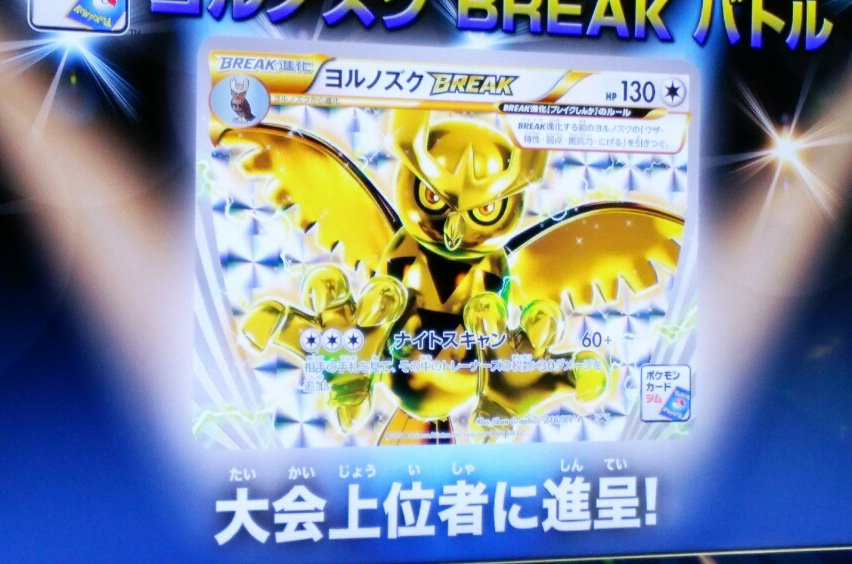 Noctowl_BREAK_Promo1