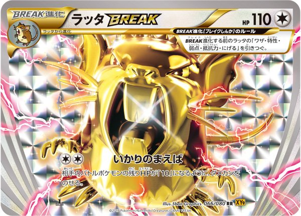 Raticate_BREAK