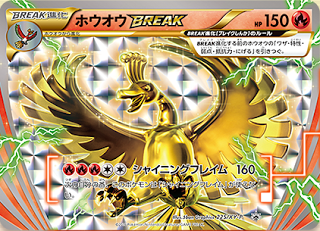 Ho-Oh TURBO