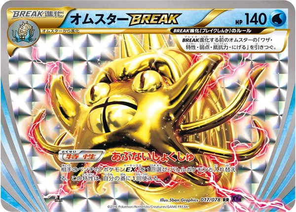 Omastar-BREAK-XY10