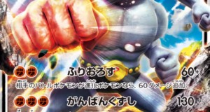 Machamp-GX-SM2Plus