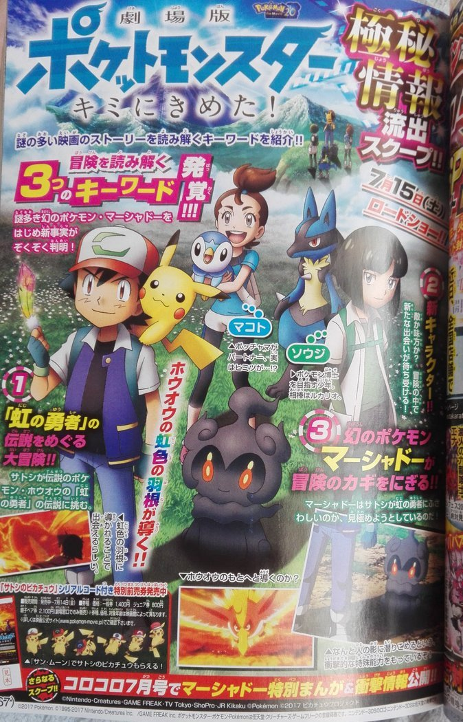 CoroCoro_Marshadow