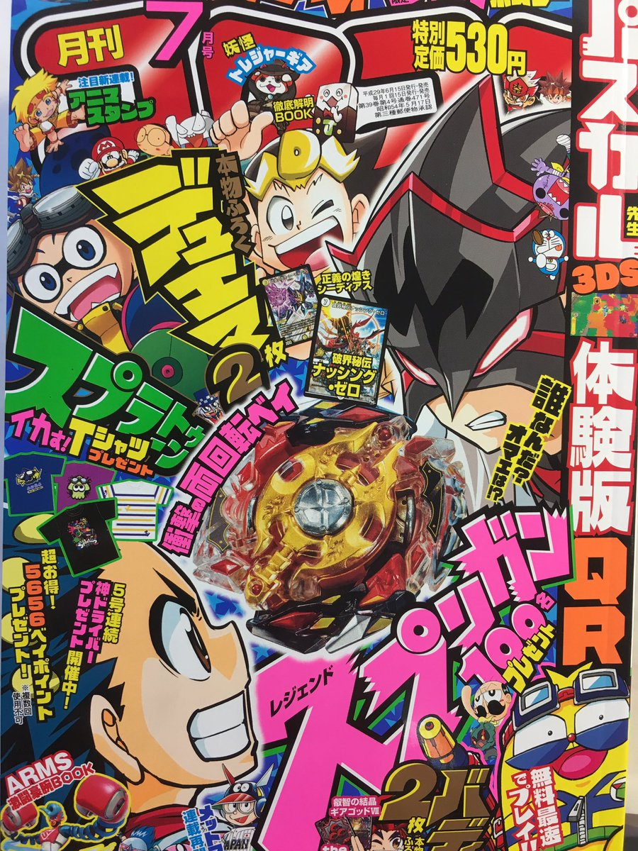 Preview_Marshadow_CoroCoro