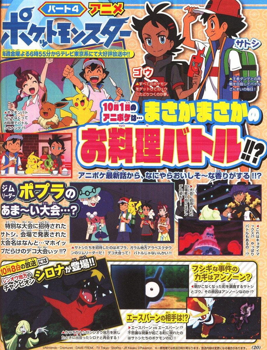 Pokémon Viajes CoroCoro Ichiban Sally Ash Goh Chloe Lionel Roy Alcremie Gigamax Cintia Garchomp Unown Cinderace