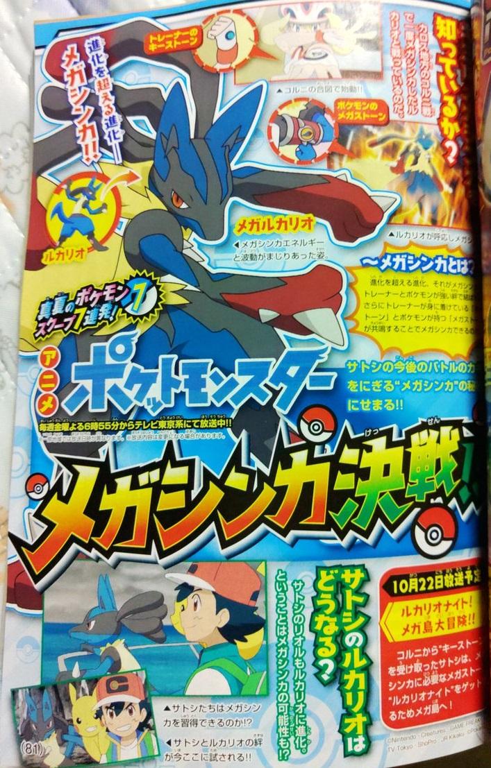 Scans de CoroCoro Mega-Lucario de Ash en Pokémon Viajes Maestros